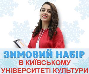 КНУКіМ 50
