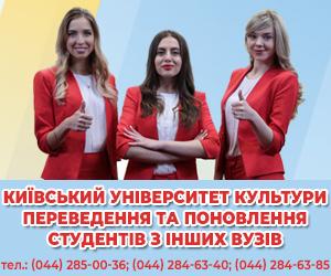 КНУКіМ 13-03-2020  дист