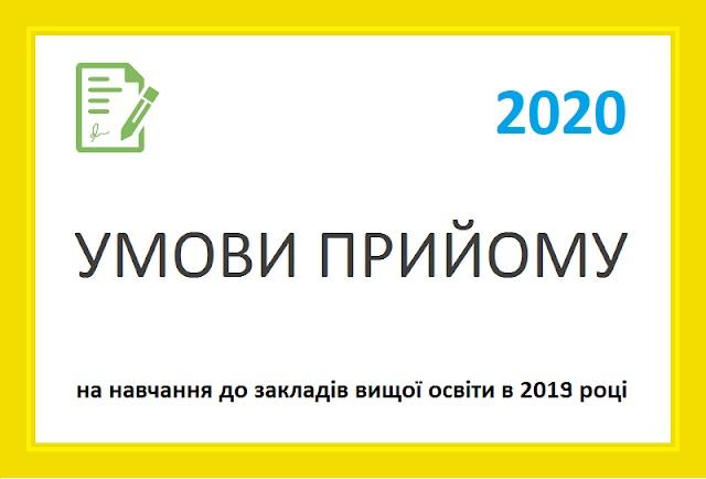 Оприлюднено Умови прийому до вишів України у 2020 році
